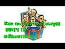Как получить стикеры Матч Тв в Вконтакте