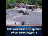 В Волжском на перекрестке сбили велосипедиста