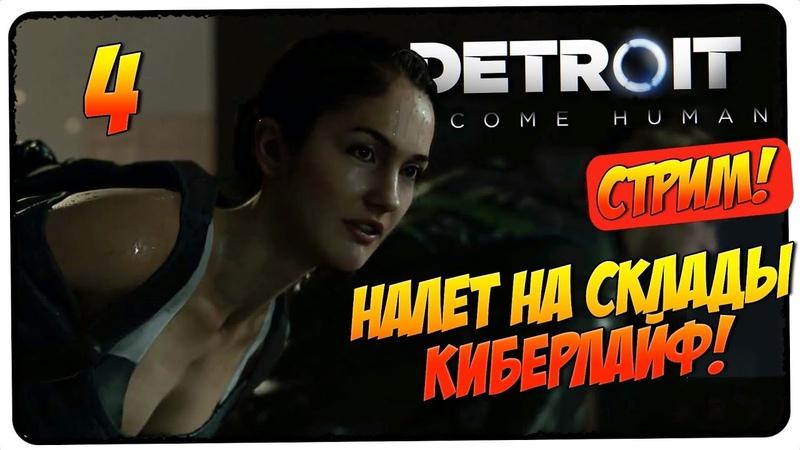 DETROIT: BECOME HUMAN 4 🎮 ИЕРИХОН МАРКУСА 🎮 Стрим, прохождение, gameplay