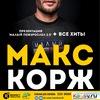 Макс Корж I Пермь I 9 марта
