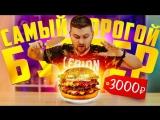 Макс Брандт Самый дорогой бургер в России / Золотой бургер за 3000 рублей