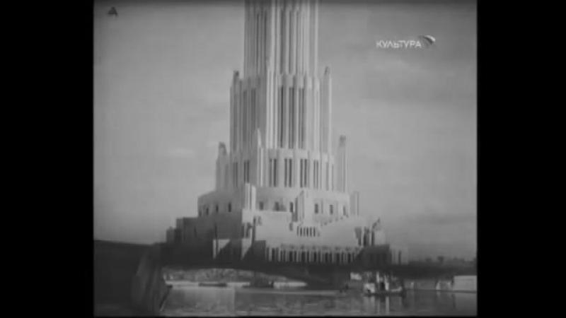 Вавилонская башня коммунизма или Дворец Советов