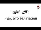 Hit Top-10 - Reebok or Nike