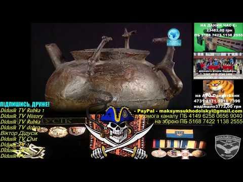 428 Україна Скарби Сарматів )