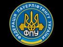 Чемпионат Украины по жиму лёжа. 117,5