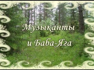 Музыканты и Баба-Яга