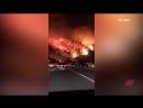 Пожар в Калифорнии