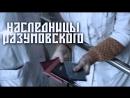 Наследницы Разумовского [GOF IV] 2017
