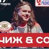 Чиж & Co, 17 октября «Максимилианс» Екатеринбург
