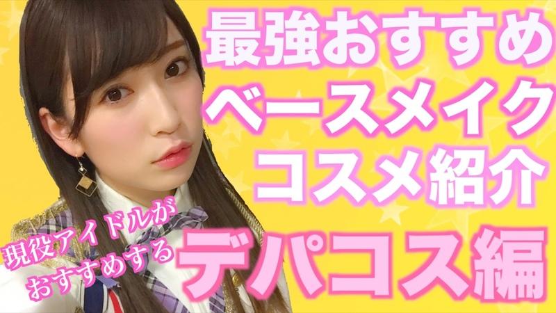 【デパコス】最強ベースメイクコスメ紹介!現役アイドルがおすすめ♡