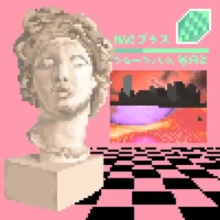 MACINTOSH PLUS - リサフランク420 / 現代のコンピュ