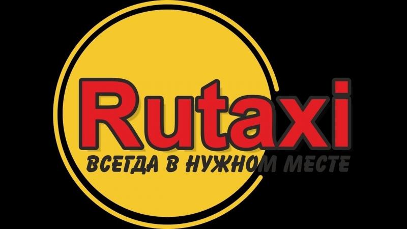 Бонусы RUTAXI_VRN (17.03.2018)