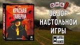 Красная таверна - обзор игры / Bloody Inn game review
