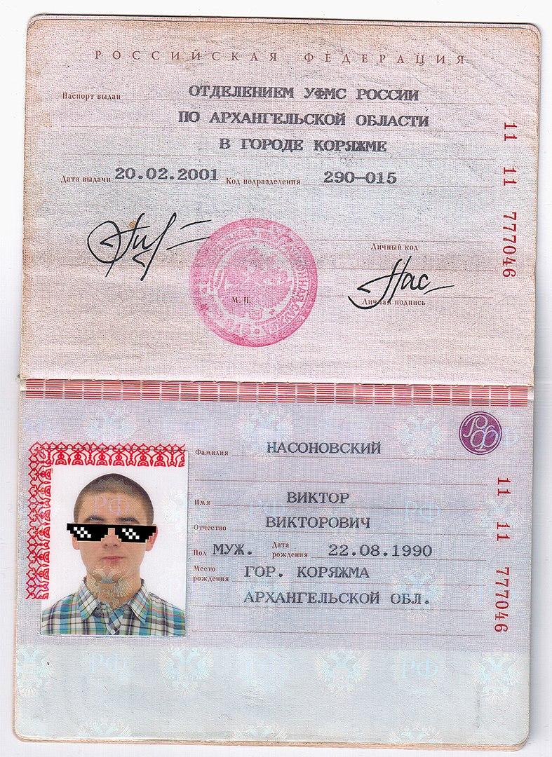 Ооо регистрация архангельская область стоимость заполнения налоговой декларации 3 ндфл