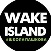 WAKE ISLAND Дракино