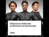 Сборная по бобслею из Нигерии на Олимпиаде