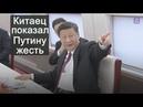Путин побледнел после увиденного в Китае/Putin turned pale after seeing in China