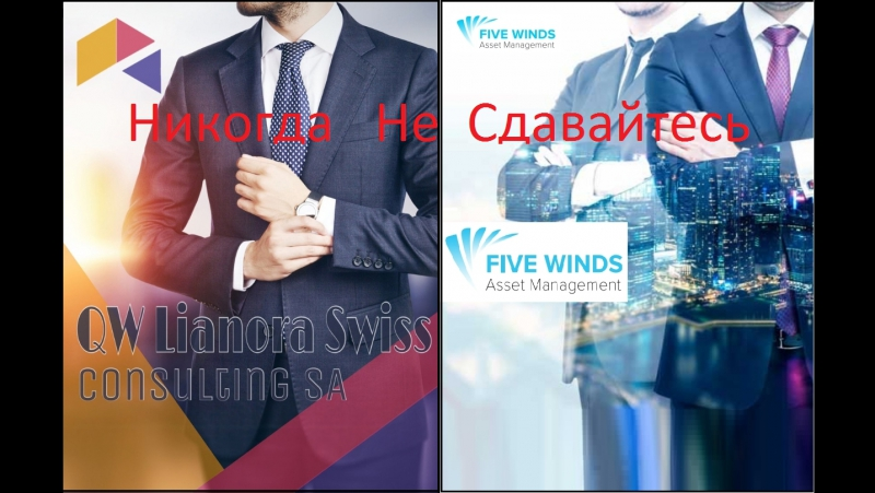 QW Lianora Swiss Consulting SA / Five Winds Asset Management Никогда Не Сдавайтесь
