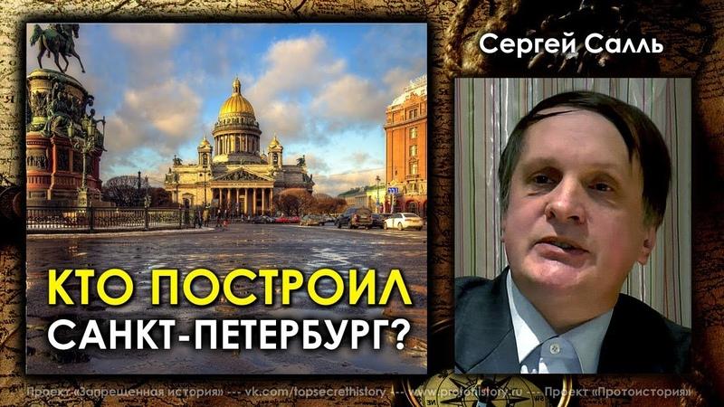 Сергей Салль. Кто построил Санкт-Петербург?