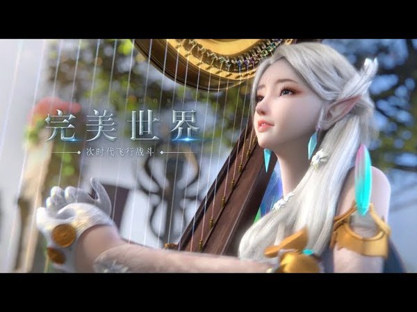 Perfect World Mobile (CN) - Официальный тизер трейлер