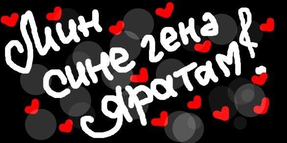 Про, картинки про любовь с надписями на татарском языке