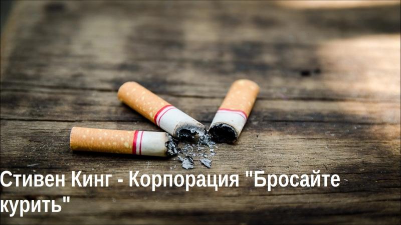 Стивен Кинг - Корпорация Бросайте курить