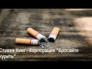 Стивен Кинг Корпорация Бросайте курить