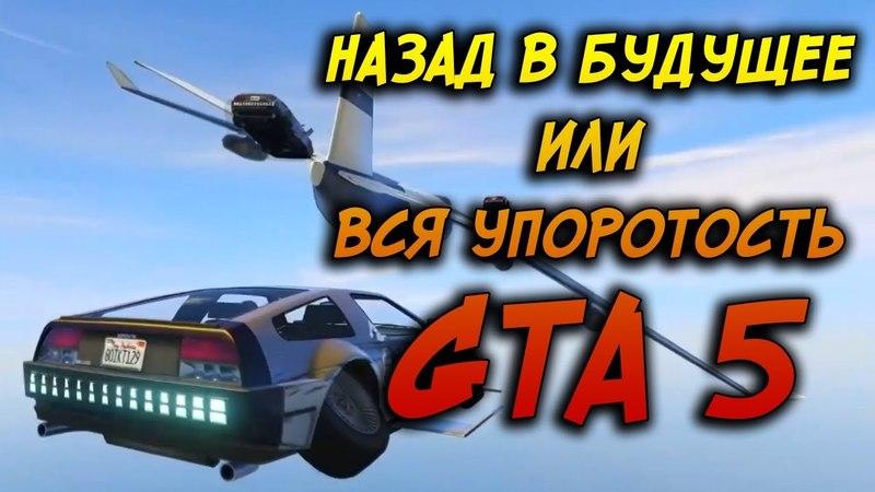 НАРЕЗАНО | GTA 5 - Назад в будущее или вся упоротость ГТА5