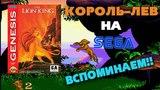 The Lion king (Genesis / Mega drive): рождественский скандал и версии игры