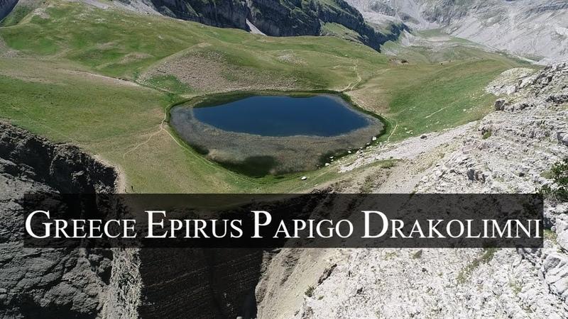 Ήπειρος. Πάπιγκο - Δρακόλιμνη. Το Ελληνικό Game of Thrones σκην