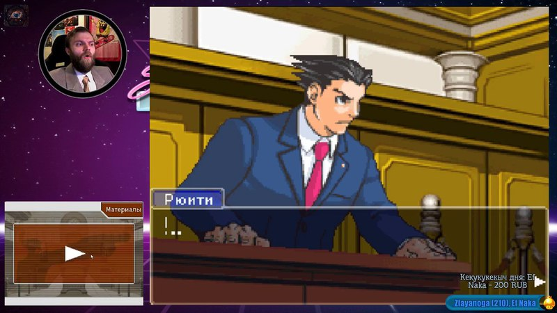Стрим Phoenix Wright Ace Attorney part 25 26 04 2018
