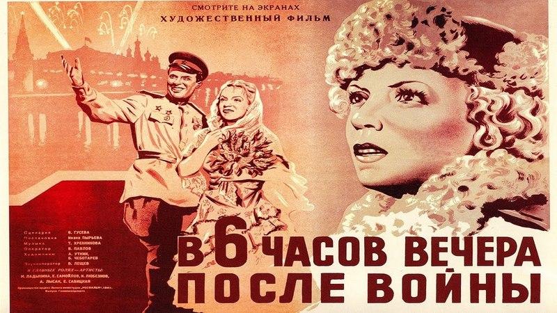 В 6 часов вечера после войны (1944) в хорошем качестве