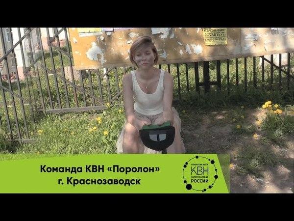 Команда «Поролон» (Видеоконкурс)
