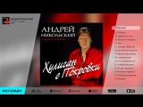 Андрей Никольский - Хулиган с Покровки (Альбом 1990 г)