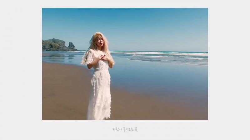 [VK] [선공개] 솔라감성 Part.6 바람이 불어오는 곳 MV