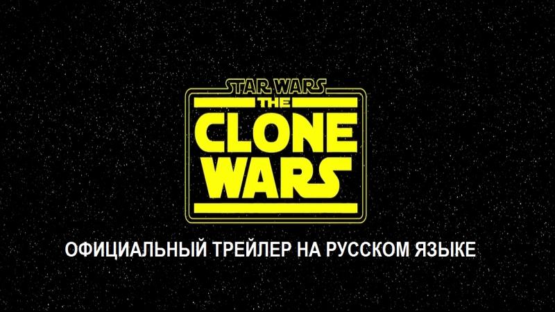 Звёздные Войны Войны Клонов Официальный Трейлер на Русском Языке субтитры YarStar MEDIA