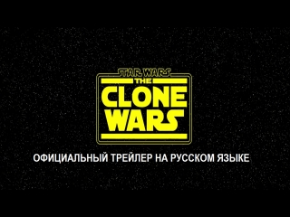 Звёздные Войны Войны Клонов - Официальный Трейлер на Русском Языке(субтитры YarStar MEDIA)