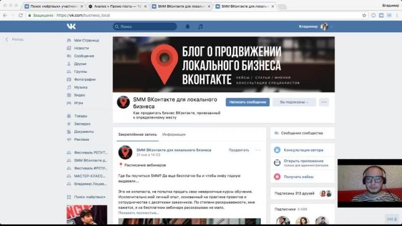 Линчевание проектов 2 Владимир Лоцманов