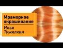 ТРЕНД 2018 ГОДА МРАМОРНОЕ ОКРАШИВАНИЕ