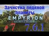 Выживаем в Empyrion - Galactic Survival ЧАСТЬ 7
