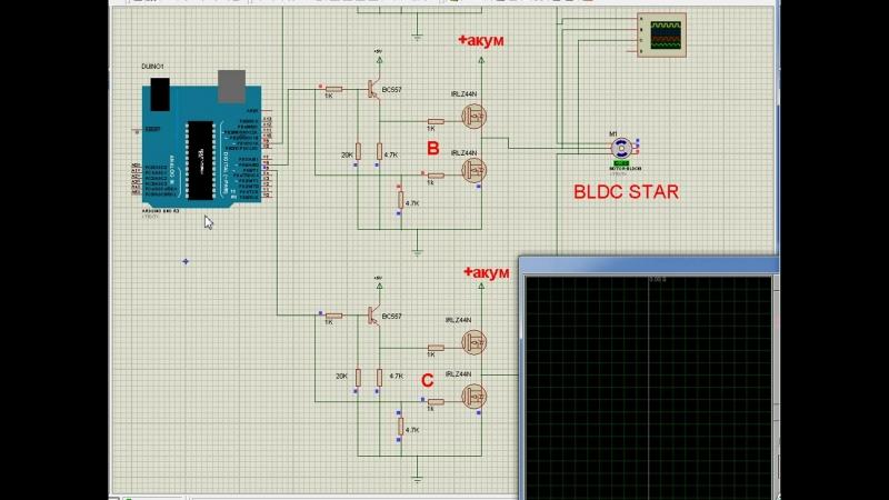 BLDC звезда ver2.0