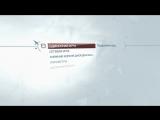 Assassins Creed 3, часть 11, финал