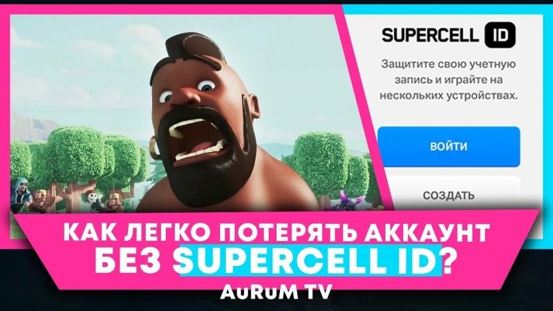 AuRuM TV КАК ЛЕГКО ПОТЕРЯТЬ АККАУНТ БЕЗ SUPERCELL ID CLASH ROYALE