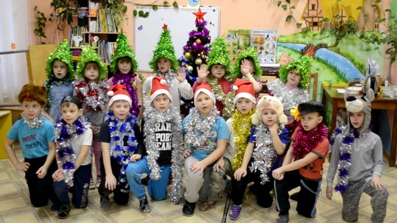 Новогоднее поздравление от подготовительной группы Гномики (д/с Сосенка, г. Устюжна)