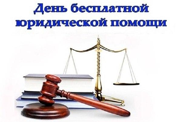 День бесплатной юридической помощи в Балезинском районе  Ува