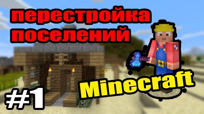 [Plotnik Payton] Minecraft - Перестройка поселений. Эпизод 1 (Постройка деревни).