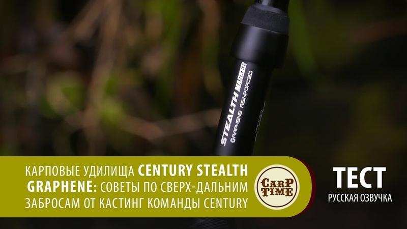 Карповые удилища Century Stealth Graphene Советы по сверх-дальним забросам (русская озвучка) ТЕСТ
