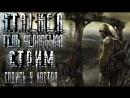 🔴 САДИСЬ БЛИЖЕ К КОСТРУ ► S.T.A.L.K.E.R.: Shadow of Chernobyl ► СТРИМ 1