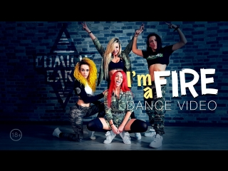 I'm a fire – dance video combat cars