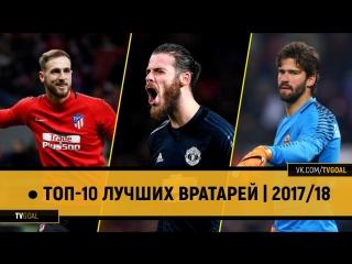 ● Топ-10 лучших вратарей | 2017/18